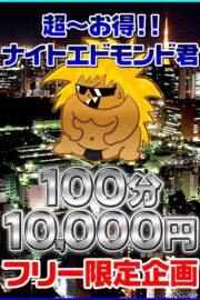 町田・相模原限定!!100分ぽっきり10000円♪