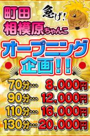 ★8/5グランドオープン記念イベント★