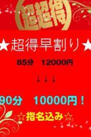 ☆超得・早割り☆ぽっきり10000円!
