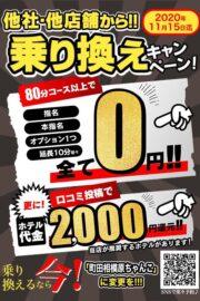 10/26~11/15 他社・他店乗り換えキャンペーン!