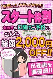 ★スタート枠割★ 気になる女の子の口開けご予約でなんと「2000円OFF♪」